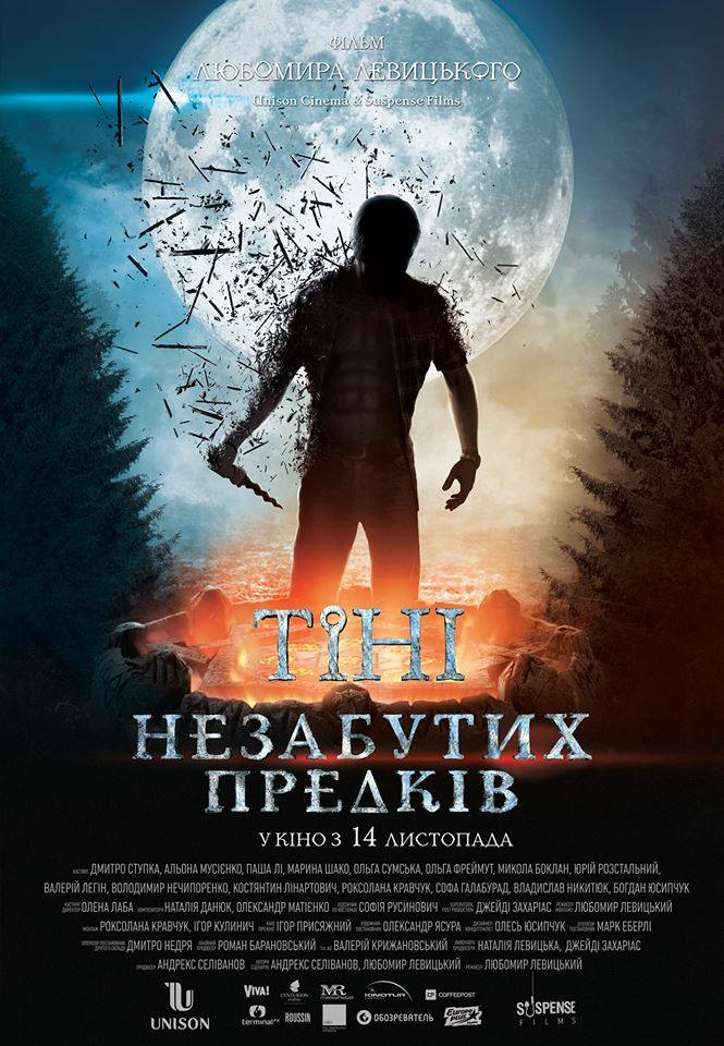 Премьера фильма «тени незабытых предков» и мастер-класс от его.